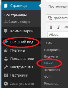 Создание нового пункта меню